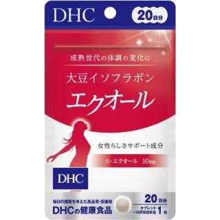 DHC(ディーエイチシー) 大豆イソフラボン エクオール 20日分 20粒