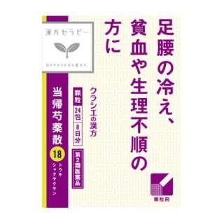 【第2類医薬品】クラシエ漢方当帰芍薬散料エキス顆粒S 24包