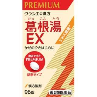 【第2類医薬品】クラシエ漢方葛根湯エキスEX錠 96錠