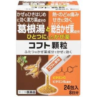 【第(2)類医薬品】コフト顆粒 24包(風邪薬)