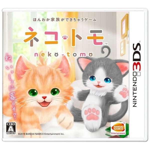 ネコ・トモ [3DS]
