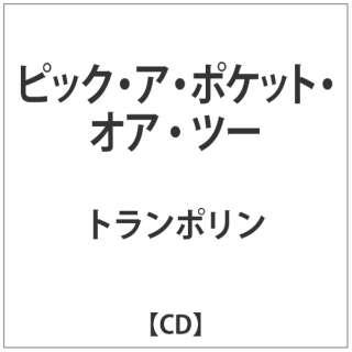 トランポリン/ ピック・ア・ポケット・オア・ツー 【CD】