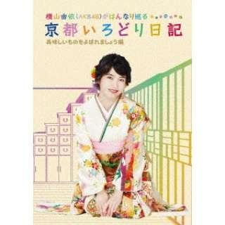 横山由依(AKB48)がはんなり巡る 京都いろどり日記 第4巻「美味しいものをよばれましょう」編 【ブルーレイ】