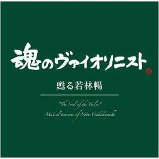 """若林暢(vn)/ """"魂のヴァイオリニスト""""甦る若林暢 【CD】"""
