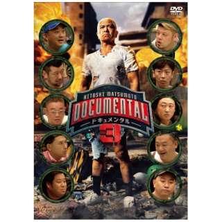 HITOSHI MATSUMOTO Presents ドキュメンタル シーズン3 【DVD】