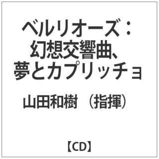 山田和樹:エクトル・ベルリオーズ:幻想交響曲、夢とカプリッチョ作品8 【CD】