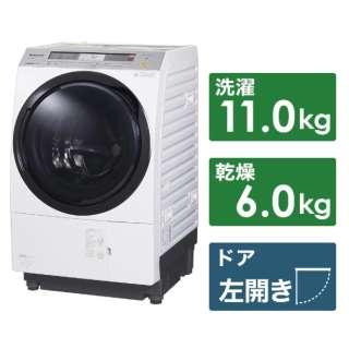 NA-VX8900L-W ドラム式洗濯乾燥機 VXシリーズ クリスタルホワイト [洗濯11.0kg /乾燥6.0kg /ヒートポンプ乾燥 /左開き]