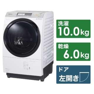 NA-VX7900L-W ドラム式洗濯乾燥機 VXシリーズ クリスタルホワイト [洗濯10.0kg /乾燥6.0kg /ヒートポンプ乾燥 /左開き]