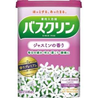 ジャスミンの香り [入浴剤]