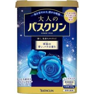 大人の神秘の青いバラの香り [入浴剤]