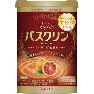 大人の豊かなブラッドオレンジの香り [入浴剤]