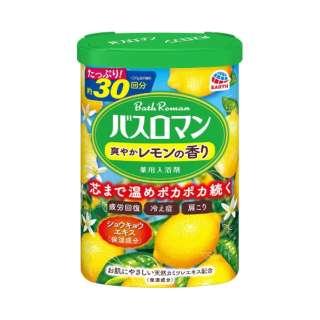 バスロマン 爽やかレモンの香り [入浴剤]