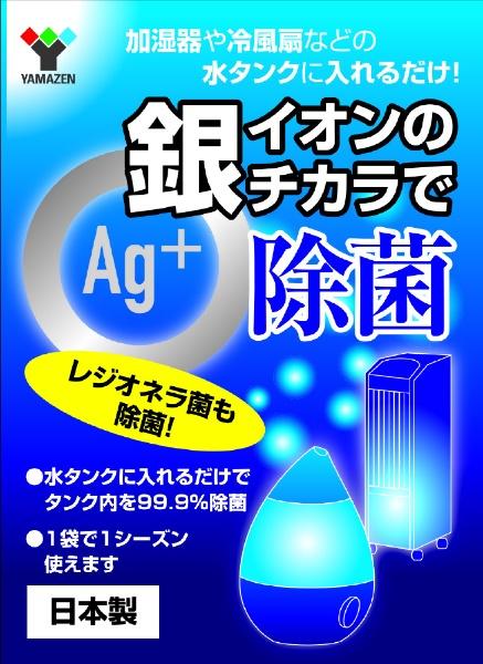 山善 銀イオン抗菌剤 MZC-AG6