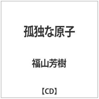 福山芳樹:孤独な原子 【CD】