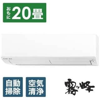 MSZ-XD6319S-W エアコン 2019年 ズバ暖 霧ヶ峰 XDシリーズ ピュアホワイト [おもに20畳用 /200V]