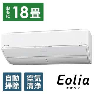 CS-UX569C2-W エアコン 2019年 フル暖 Eolia(エオリア)UXシリーズ クリスタルホワイト [おもに18畳用 /200V]