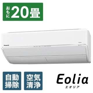 CS-UX639C2-W エアコン 2019年 フル暖 Eolia(エオリア)UXシリーズ クリスタルホワイト [おもに20畳用 /200V]