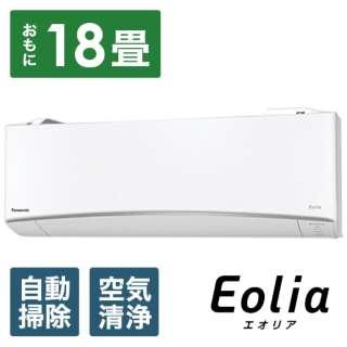 CS-TX569C2-W エアコン 2019年 フル暖 Eolia(エオリア)TXシリーズ クリスタルホワイト [おもに18畳用 /200V]