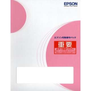 EWM630TW/TB用エプソン引取保守パック 購入同時1年 KEWM630T1