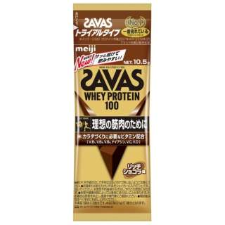 ホエイプロテイン SAVAS ザバス WHEY PROTEIN 100【リッチショコラ風味/トライアルタイプ 10.5g】