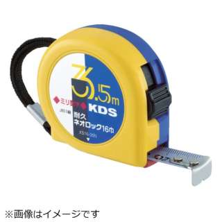KDS 耐久ネオロック16巾5.5mミリ数字