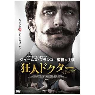 狂人ドクター 【DVD】