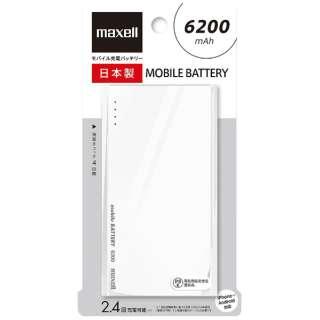 MPC-T6200P モバイルバッテリー ホワイト [6200mAh /microUSB /充電タイプ]