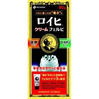 【第2類医薬品】ロイヒクリームフェルビ80g