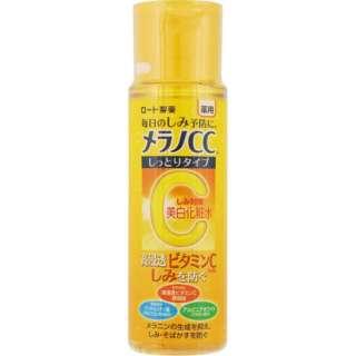 メラノCC 薬用美白化粧水 しっとりタイプ(170ml) [化粧水]