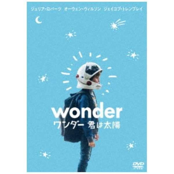 ワンダー 君は太陽 スタンダード・エディション 【DVD】