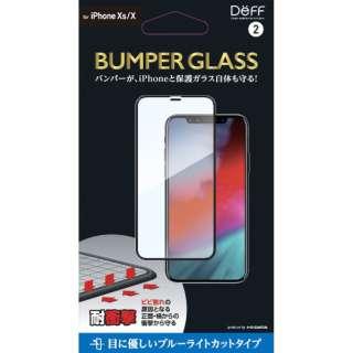 iPhone XS 5.8インチ用ガラスフィルム バンパーガラス / ブルーライトカット フルカバータイプ アルミノシリケートガラス BKS-IP18SBB3F