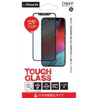 iPhone XR 6.1インチ用ガラスフィルム TOUGH GLASS / 覗き見防止 フルカバータイプ アルミノシリケートガラス BKS-IP18MP3FBK