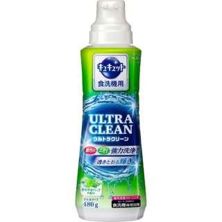 キュキュット CLEAR(クリア)ウルトラクリーン 480ml(さわやかハーブの香り)[食洗機専用]
