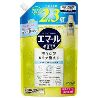 エマール リフレッシュグリーンの香り(920ml) つめかえ用[洗濯洗剤]