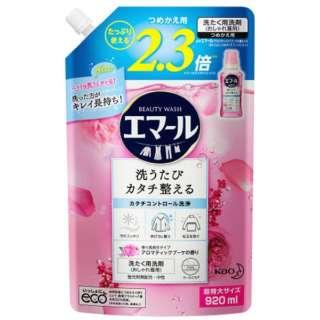 エマール アロマティックブーケの香り(920ml) つめかえ用[洗濯洗剤]