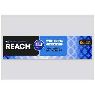 REACH(リーチ) 歯磨き粉 ホワイトニング