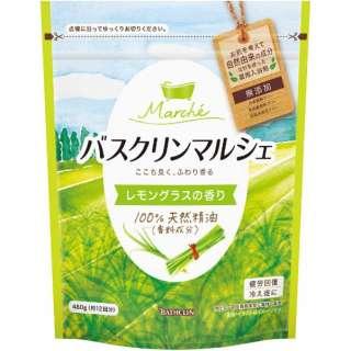 マルシェ レモングラスの香り(480g) [入浴剤]