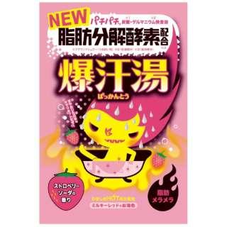 爆汗湯 ストロベリーソーダの香り(60g) [入浴剤]