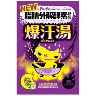 爆汗湯 ムーンアロマの香り(60g) [入浴剤]