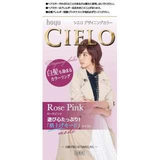 CIELO(シエロ)デザイニングカラー  ローズピンク(1個)[白髪染め]