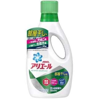 ARIEL(アリエール)リビングドライイオンパワージェル本体(910g)[衣類洗剤]