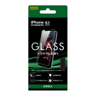 iPhone XR 6.1インチ ガラスフィルム 9H