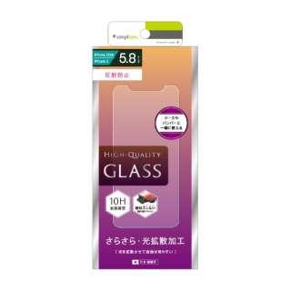 iPhone XS 5.8インチ/X 液晶保護強化ガラス
