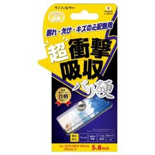 iPhone XS 5.8インチ 衝撃自己吸収フィルム バリ硬