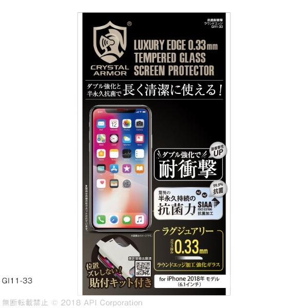 iPhoneXR 保護フィルム・ガラス