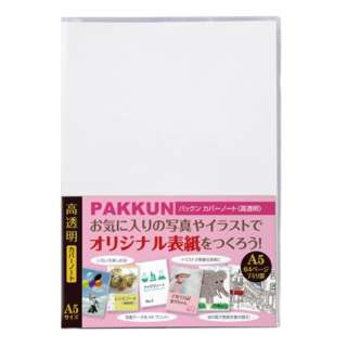 PKN-7402 パックンカバーノート