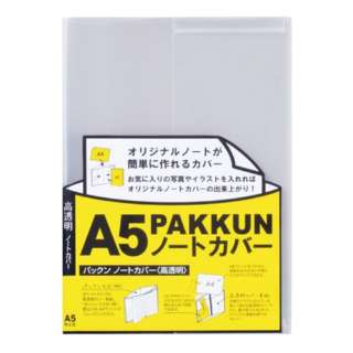 PKN-7448 パックンノートカバー(高透明)A5