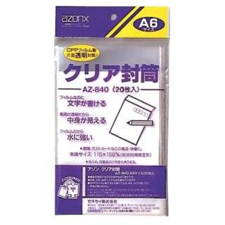 AZ-840 アゾン クリア封筒 A6