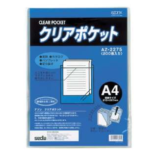 AZ-2275 アゾン クリアポケット<200枚パック> A4