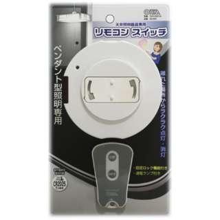 ペンダント型照明器具用リモコンスイッチ OCR-CRS01W